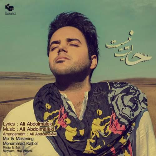 کد آهنگ حالیت نیست ,کد موزیک حالیت نیست ,کد موزیک علی عبدالمالکی ,