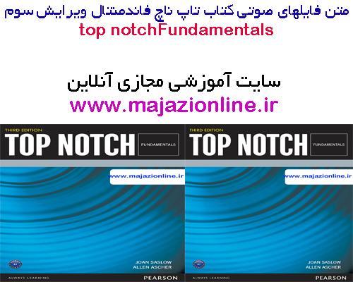 متن فایلهای صوتی کتاب تاپ ناچ فاندمنتال ویرایش سومtop notchFundamentals Audioscript