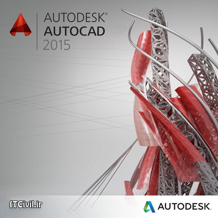 دانلود نرم افزار اتوکد ۲۰۱۵ – Autodesk AutoCAD v2015