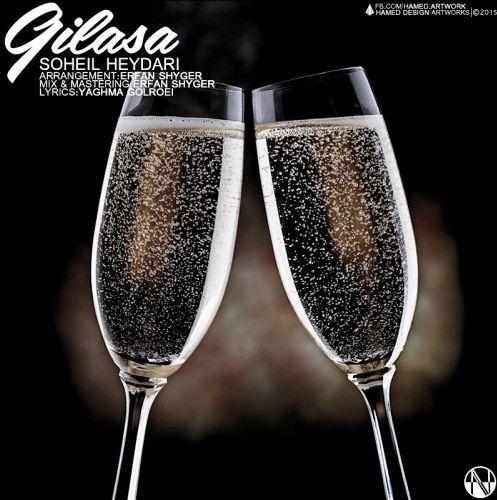دانلود آهنگ جدید سهیل حیدری به نام گیلاسا