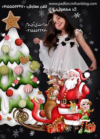 فتون لایه باز کریسمس