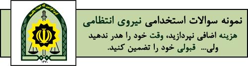دانلود سوالات استخدامی نیروی انتظامی
