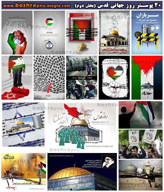 دانلود پوستر روز جهانی قدس/کانون بشری/بخش دوم