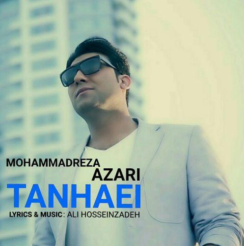 دانلود آهنگ جدید محمدرضا آذری به نام تنهایی