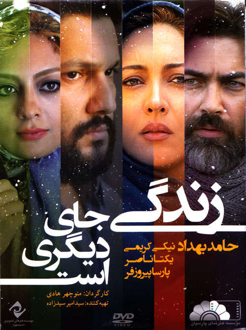 دانلود فیلم ایرانی زندگی جای دیگری است با دو کیفیت عالی و خوب