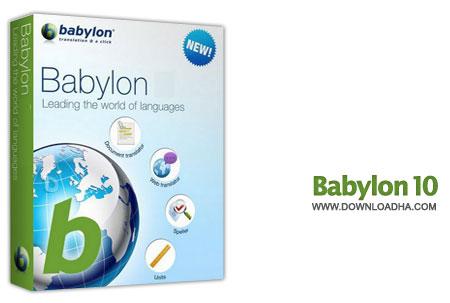 نرم افزار دیکشنری قدرتمند بابیلون Babylon 10.3.0