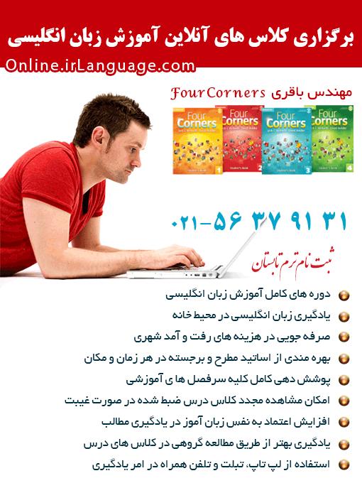 برگزاری کلاس های آنلاین آموزش زبان انگلیسی