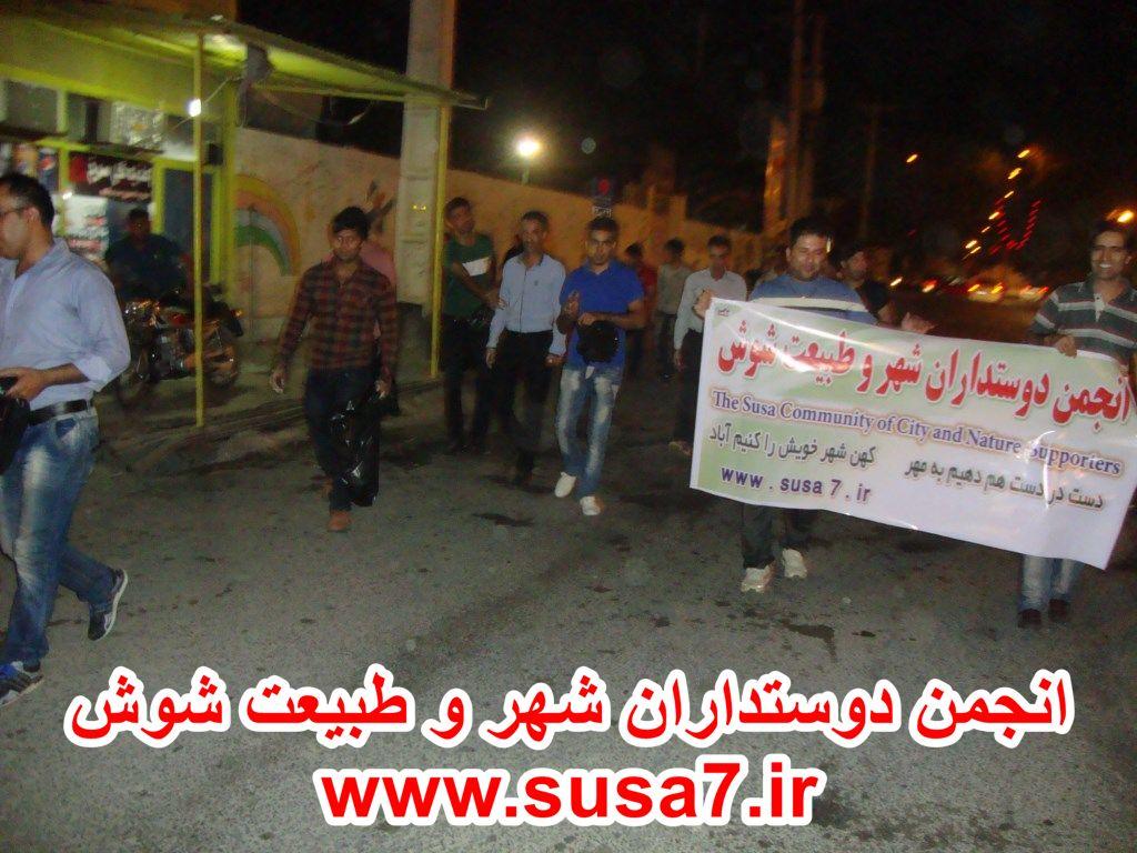 پاکسازی شهر شوش توسط اعضای انجمن دوستداران شهر و طبیعت شوش در شب  نیمه شعبان