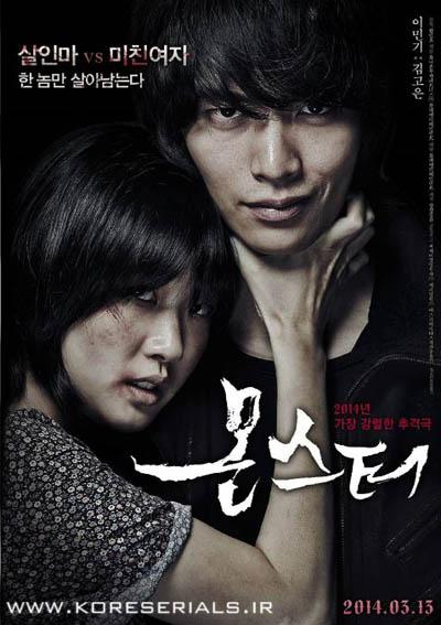 دانلود فیلم کره ای هیولا Monster 2014 با زیرنویس فارسی