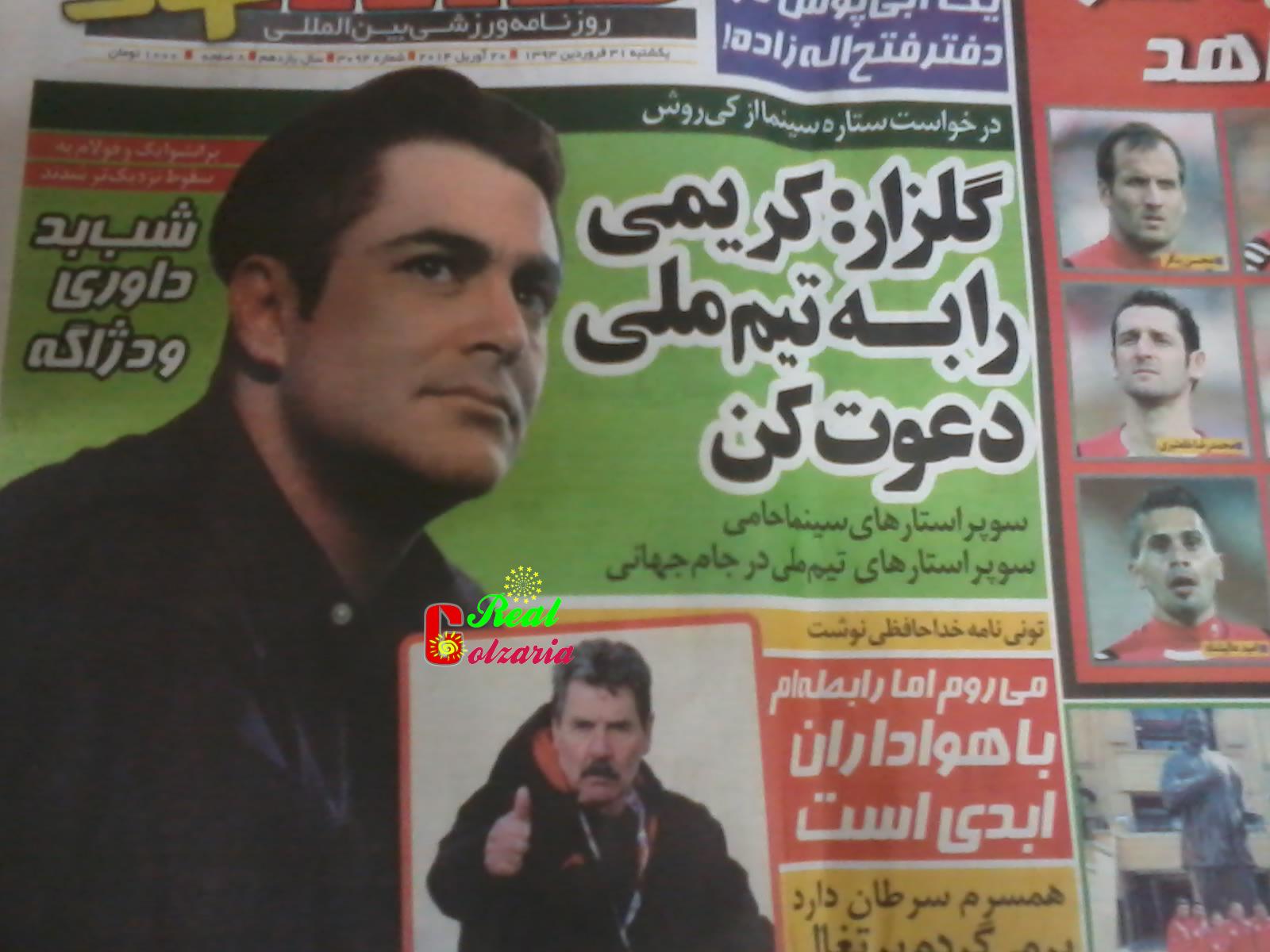 عکس محمد رضا گلزار در روزنامه فوتبال