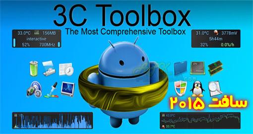 دانلود نرم افزار 3C Toolbox Pro اندروید