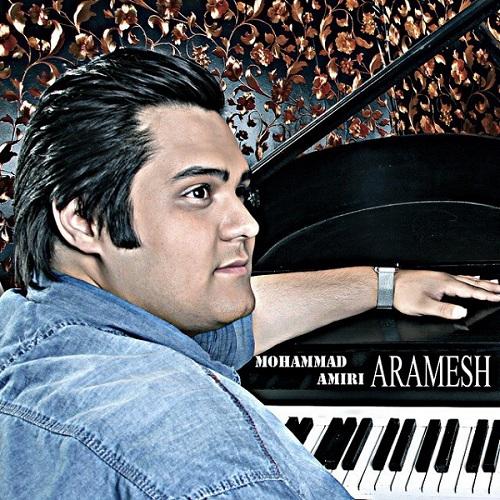 دانلود آهنگ جدید محمد امیری به نام آرامش