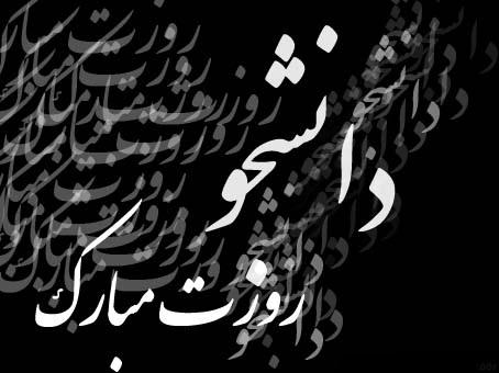 اس ام اس تبریک روز دانشجو - 16 آذر (سری اول)