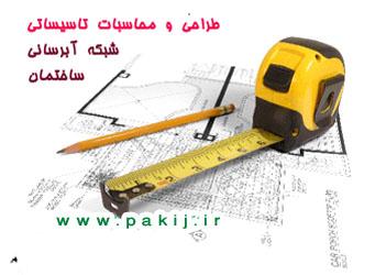 طراحی و محاسبه تاسیسات آبرسانی ساختمان