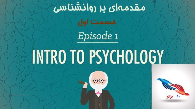 دوره آموزشی مدرسه روانشناسی