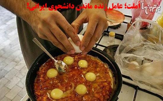 ماجرا های دانشجوی ایرانی! (2)