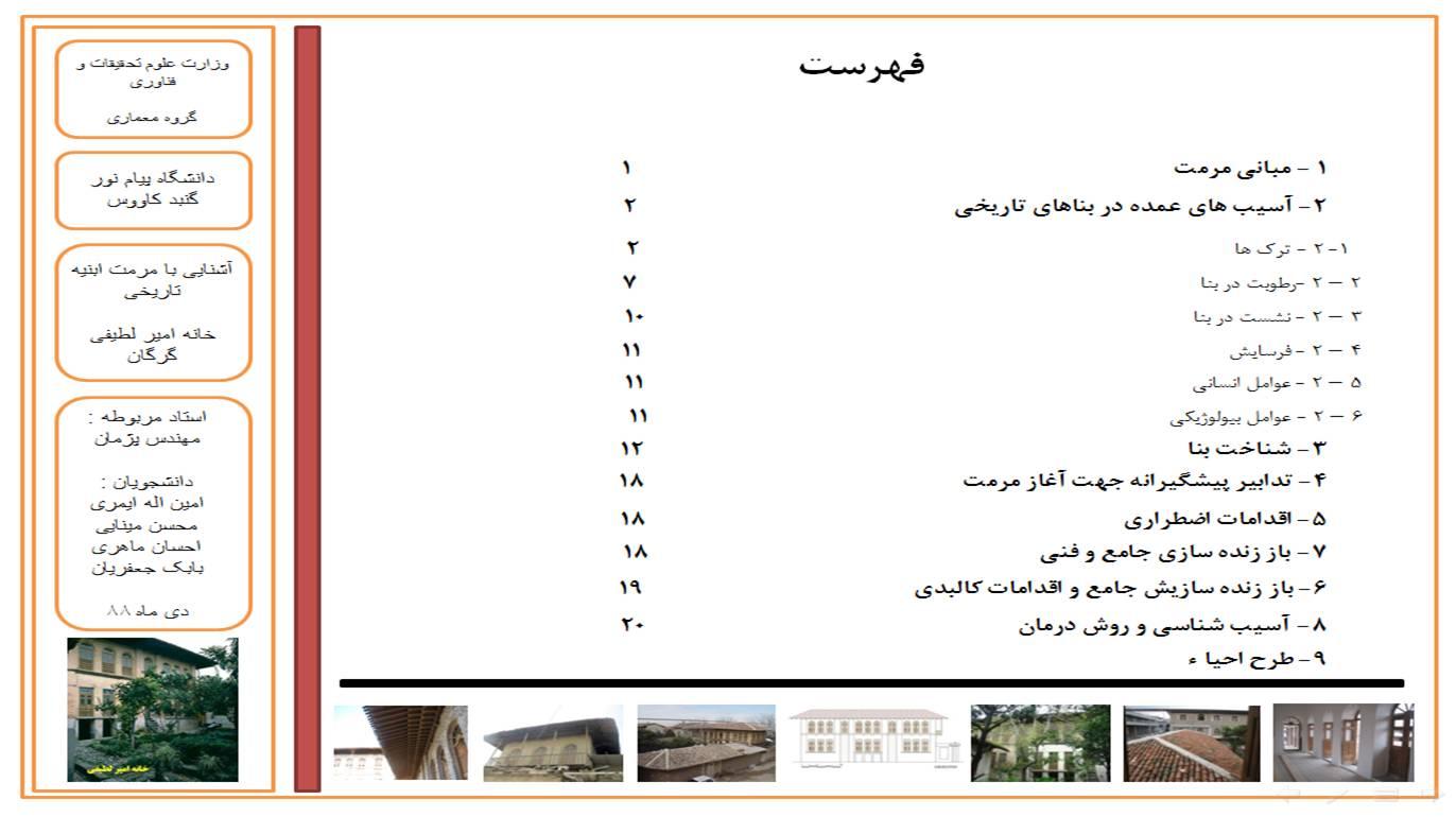 دانلود پاورپوینت مرمت آثار تاریخی (خانه امیر لطیفی گرگان)