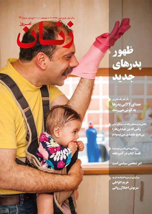 نشریه زنان امروز