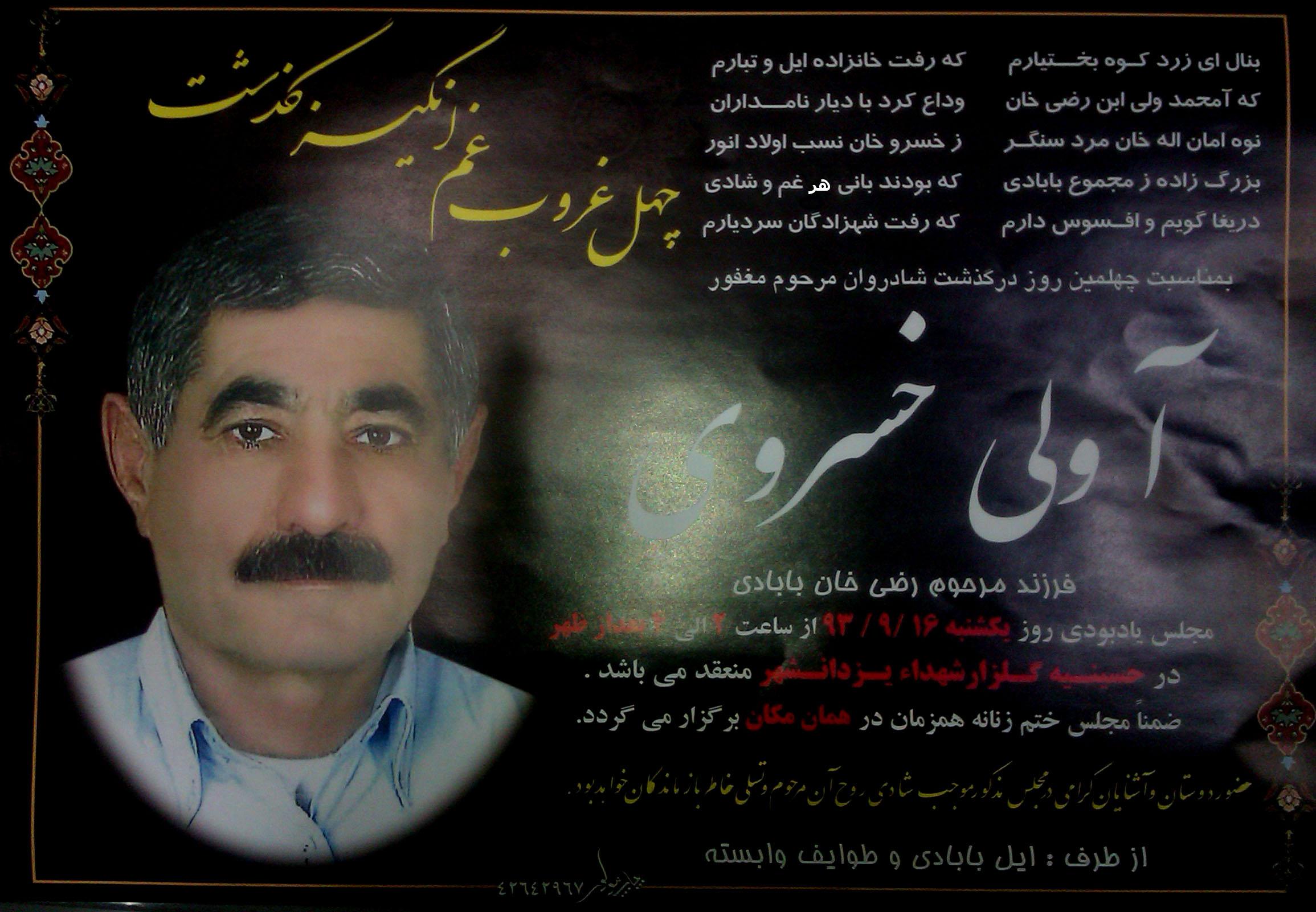 آگهی ترحیم چهلمین روز درگذشت  آ محمد ولی