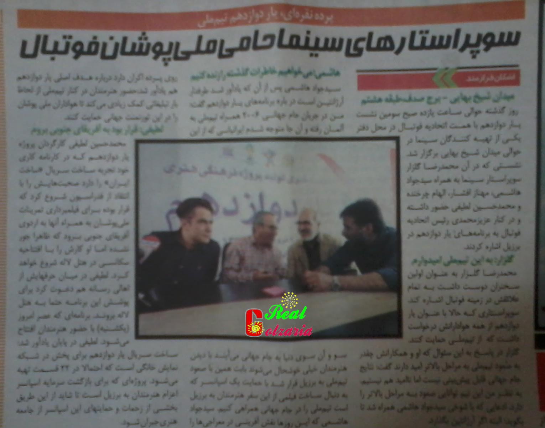 عکس محمد رضا گلزار در روزنامه پروژه یار دوازدهم 12