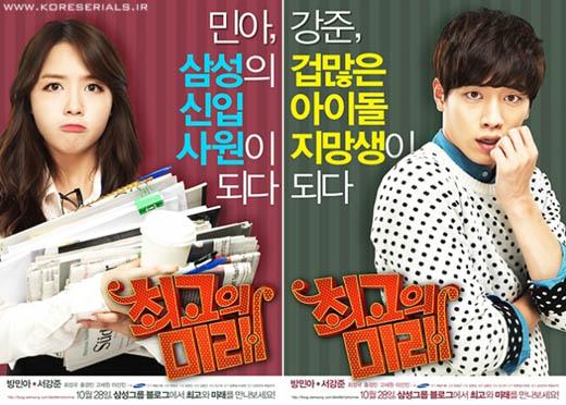 سریال کره ای بهترین آینده The Best Future 2014