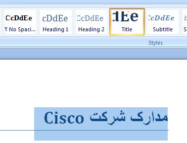 ایجاد فهرست در word، فهرست بندی، آموزش، content table in word ، text styles in word