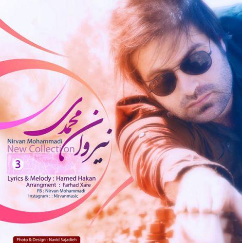 دانلود آهنگ جدید نیروان محمدی به نام ماه و ستاره