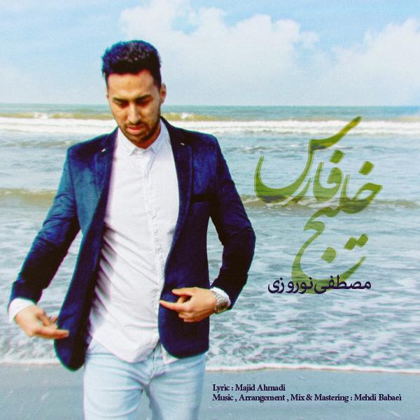 دانلود آهنگ جدید مصطفی نوروزی به نام خلیج فارس