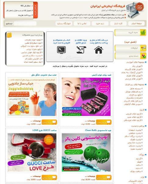 راه اندازی فروشگاه وب هوادران رجب ایودیک ( حتما ببینید )