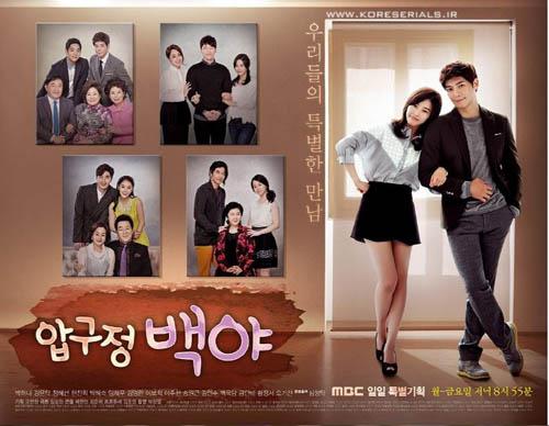 سریال کره ای خورشید نیمه شب آپگوجئونگ Apgujeong Midnight Sun 2014