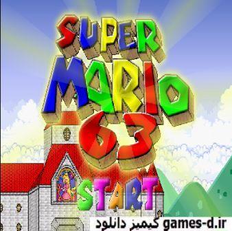 دانلود بازی فلش سوپر ماریو یا قارچ خور Super Mario 63