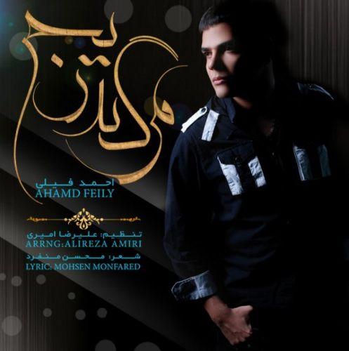 دانلود آهنگ جدید احمد فیلی به نام مرگ تدریجی