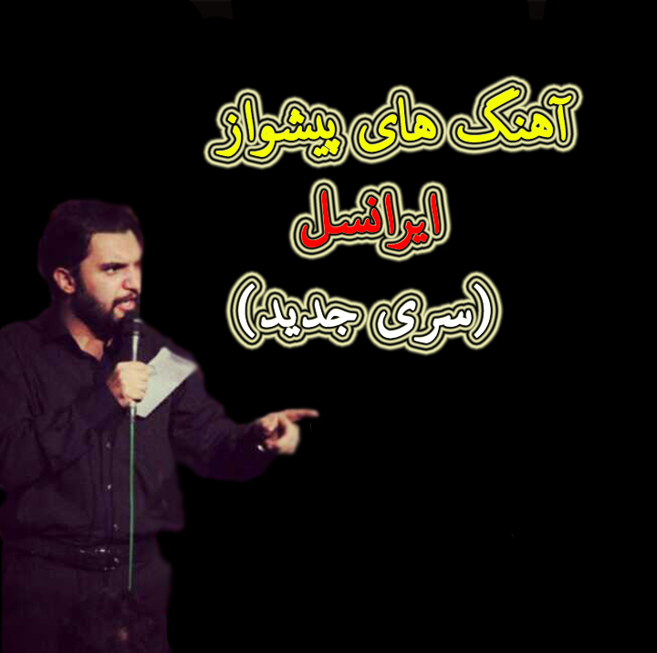 علیمی پیشواز ایرانسل