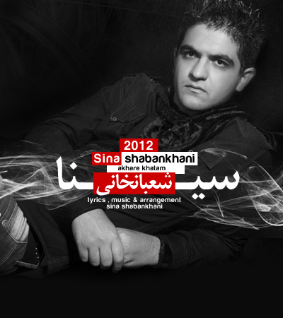 http://cld.persiangig.com/preview/sy5euLGQjq/sina%20shab.jpg