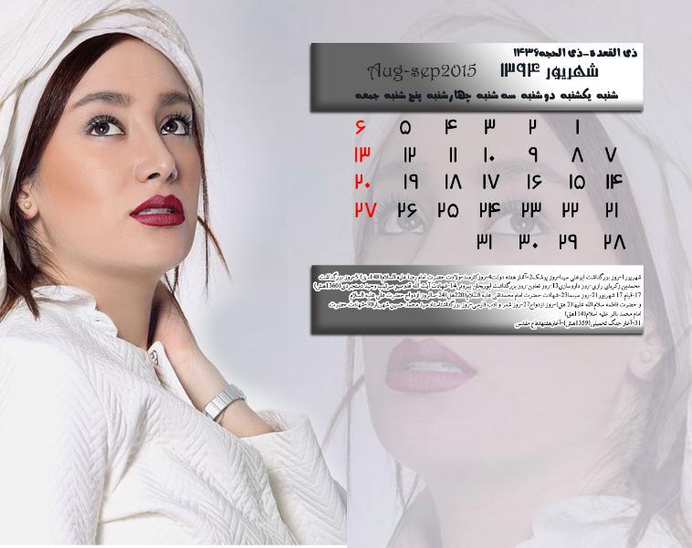 تقویم بهاره افشاری-شهریور 94