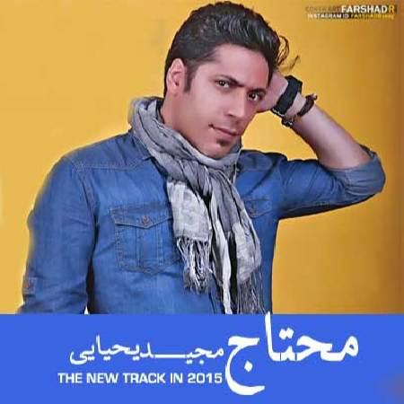 دانلود آهنگ جدید مجید یحیایی به نام محتاج