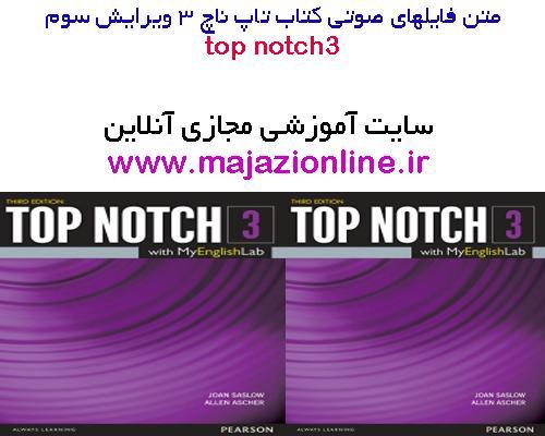 متن فایلهای صوتی کتاب تاپ ناچ 3 ویرایش سومtop notch3Audioscript