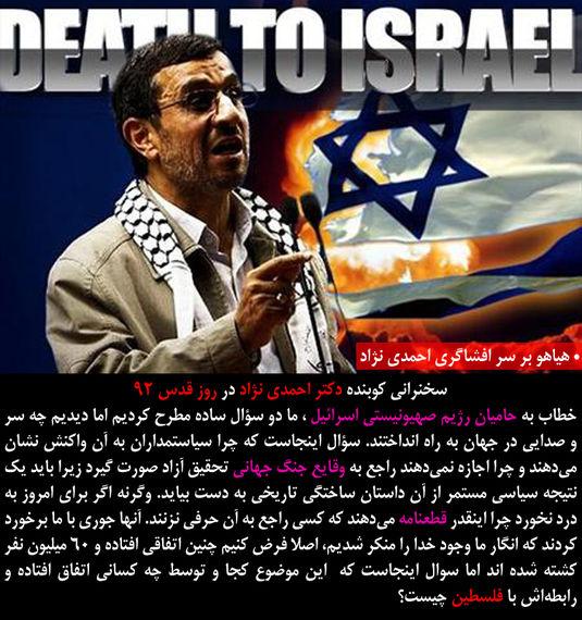 سخنرانی کوبنده دکتر احمدی نژاد در روز قدس 92
