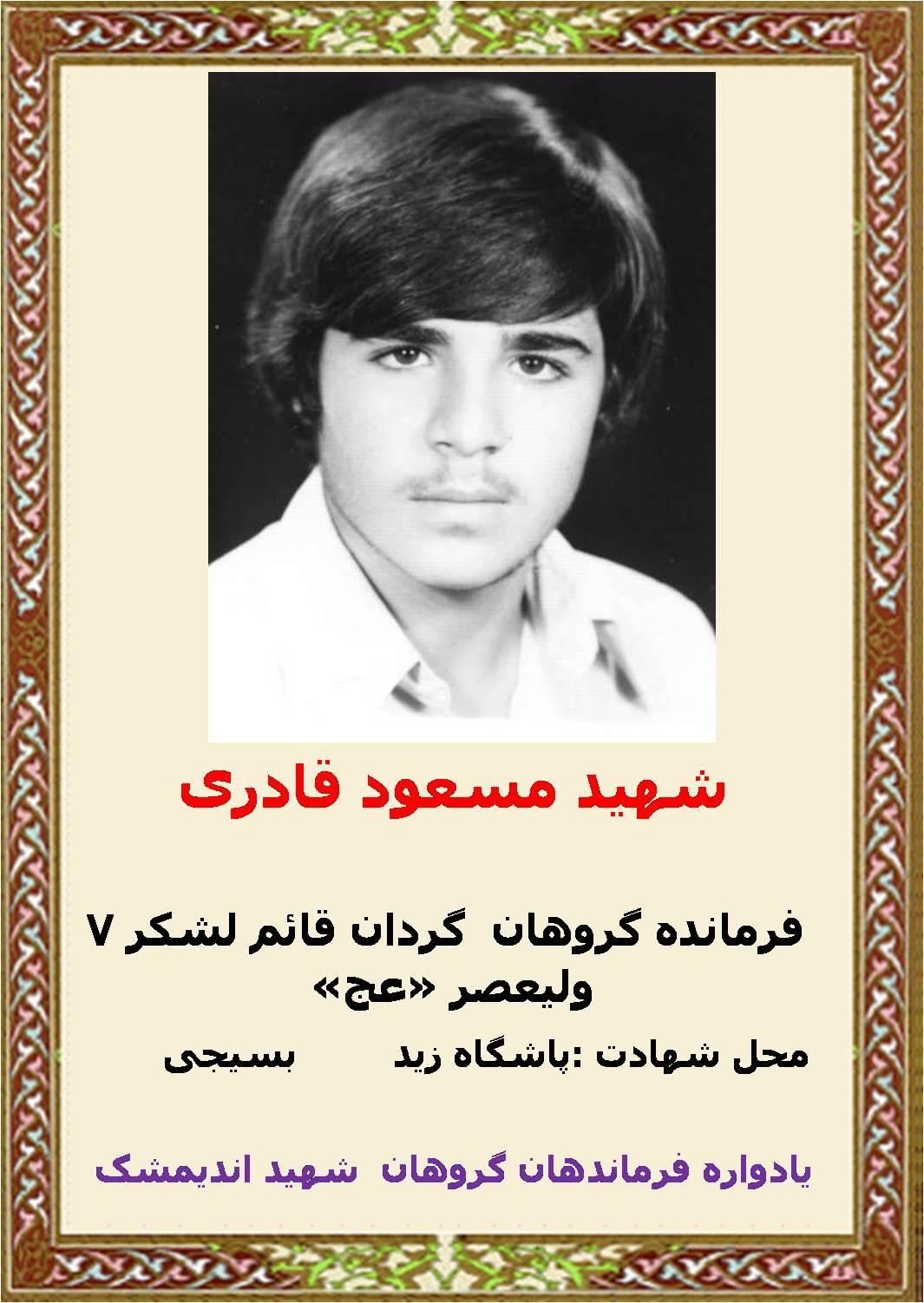 شهید مسعود قادری