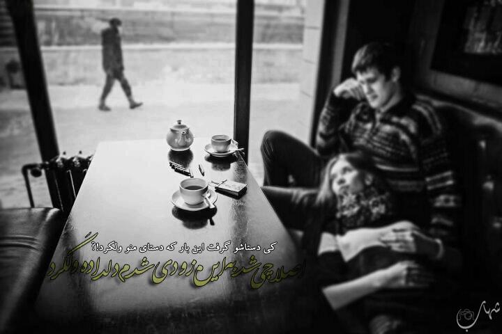 عکس های عاشقانه . تنهایی . شب .سرما