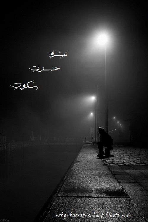 عکس+عشق+پاک