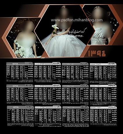 تقویم عروس و داماد 94