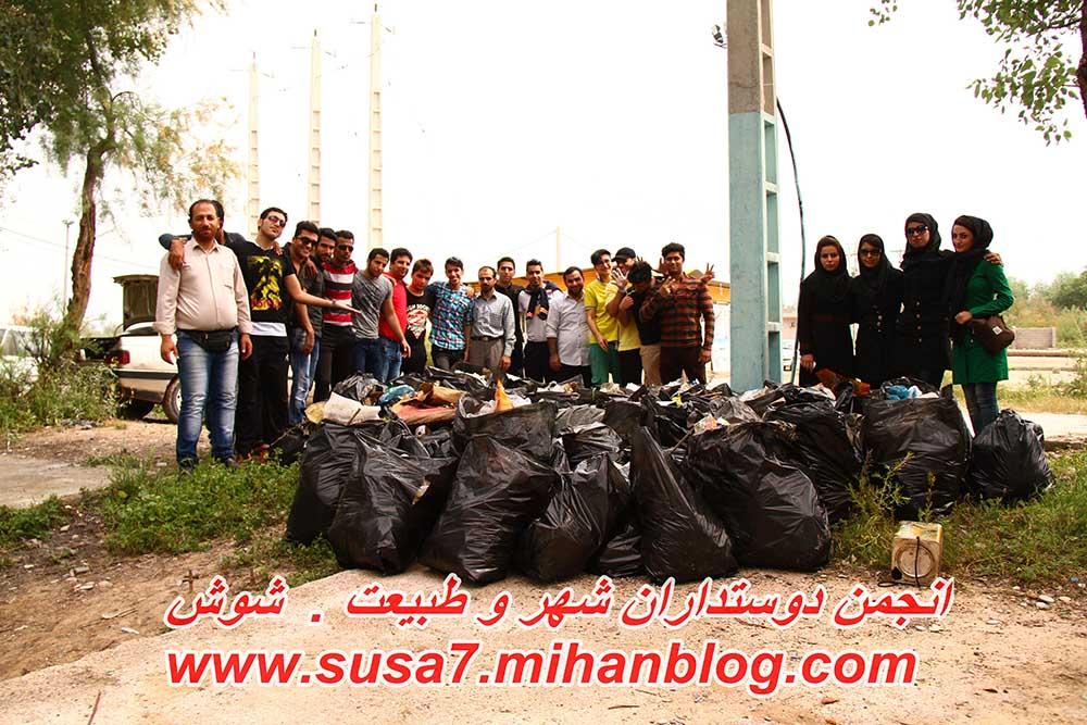 پاکسازی کرخه در تاریخ 1392.01.22 روز جمعه توسط بچه های انجمن دوستدارن شهر و طبیعت