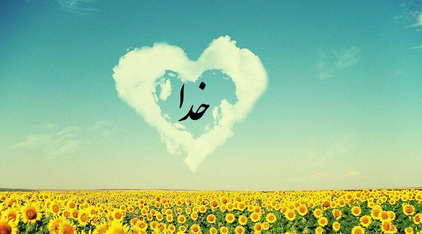 ای خدایی که  - عطر خدا www.Atrekhoda.com