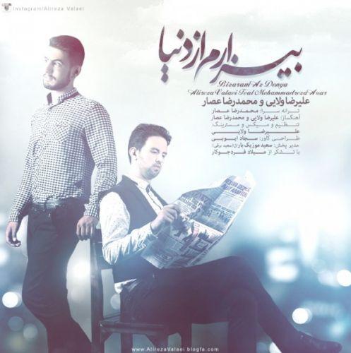 دانلود آهنگ جدید عليرضا ولايي ومحمدرضا عصار به نام بيزارم از دنيا