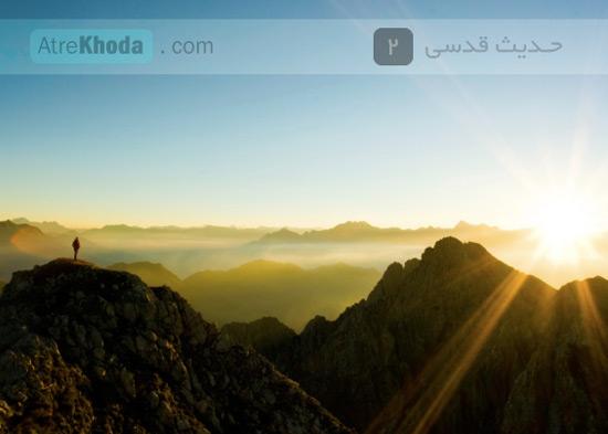 دروغ میگوید آنکه - حدیث قدسی 2 - عطر خدا www.Atrekhoda.com