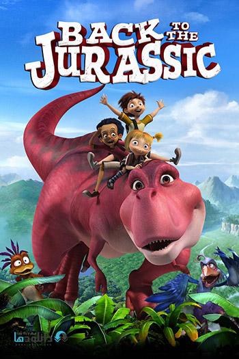 دانلود انیمیشن Back To The Jurassic 2015