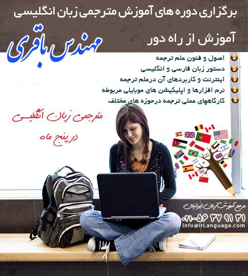 دوره آموزش مترجمی زبان انگلیسی / Translation Course