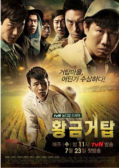 دانلود سریال کره ای برج طلایی Golden Tower