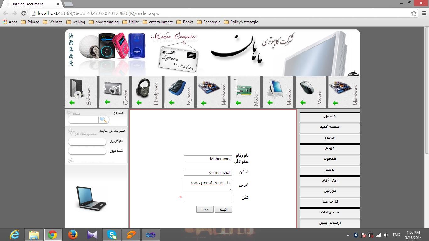 دانلود پروژه وب سایت html  با موضوع شرکت کامپیوتری ماهان